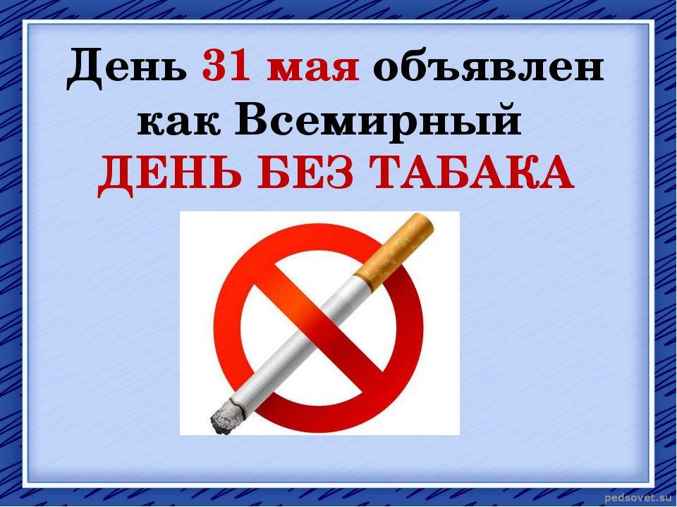 Картинка на день курения