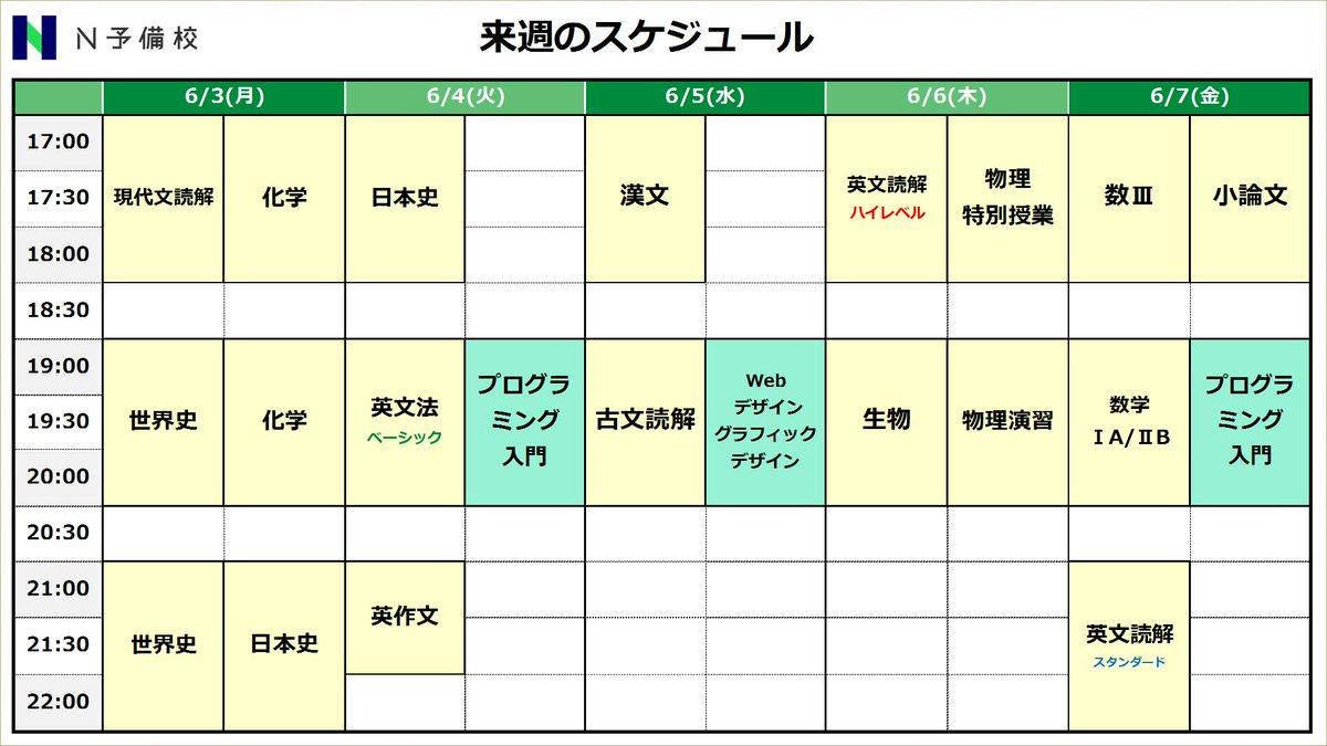 N予備校 来週6月3日(月)~6月7日(金)の時間割です。#N予備校 #大学 #受験 #大学受験 #webデザイン #プログラミング