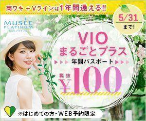 100 円 ミュゼ 【2021年最新】ミュゼのキャンペーンまとめ。お得に脱毛する方法は?