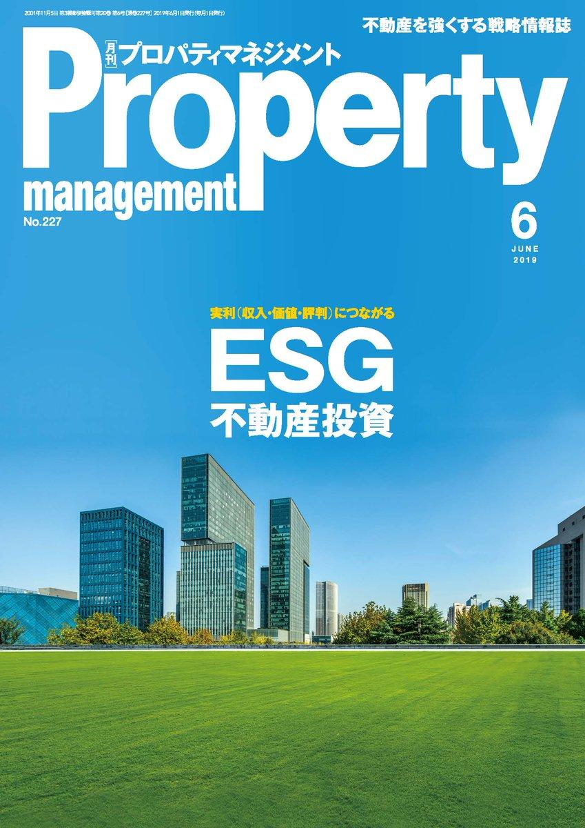 ESG対応で不動産の価値は高まるか?! 月刊プロパティマネジメント6月号「特集:ESG不動産投資」明日発売です。先行5者(投資家・テナント・J-REIT・私募REIT・私募ファンド)が語るメリット・デメリット、J-REITのグリーンビル一覧(全681棟)も掲載。  #ESG #SDGs #CSR