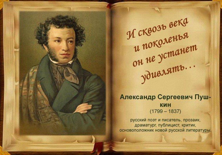 День рождения пушкина александра сергеевича картинки