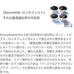 ドイツの高級紅茶が買えるのは島根県のみと知り、とても飲みたくなっています。ロンネフェルトティーブティック松江、行ってみたい。