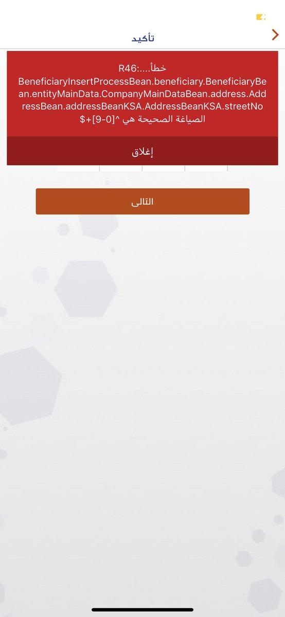 مصرف الراجحي Twitterissa تعرف على كيفية إضافة مستفيد دولي عبر المباشر للأفراد حمل التطبيق الآن Https T Co Rfx4xo8kyd