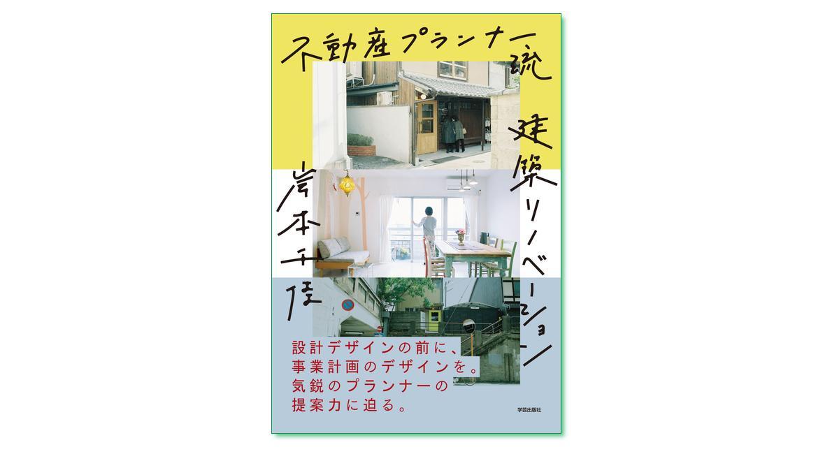 ? 編集部からのお知らせ新刊発売!岸本千佳 著『不動産プランナー流建築リノベーション』