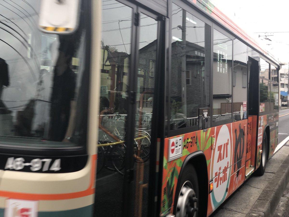スパジャポ バス