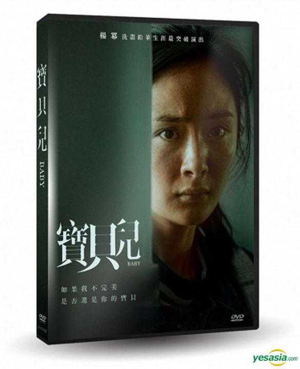 Mini Yang plays a disabled woman desperately trying to save a baby with a birth defect in the Hou Hsiao Hsien-produced drama BABY  https://www.yesasia.com/baby-2018-dvd-taiwan-version/1074374171-0-0-0-en/info.html…  #寶貝兒 #miniyang #yangmi #楊冪