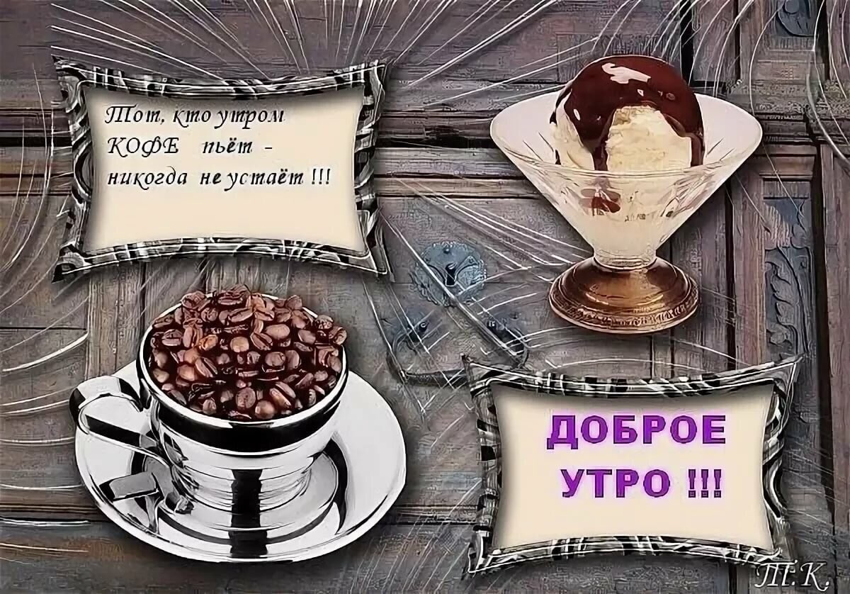 совершеннее технические пожелание выпить кофе тоже, бровь