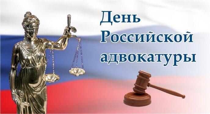 Картинки, открытки с днем российской адвокатуры