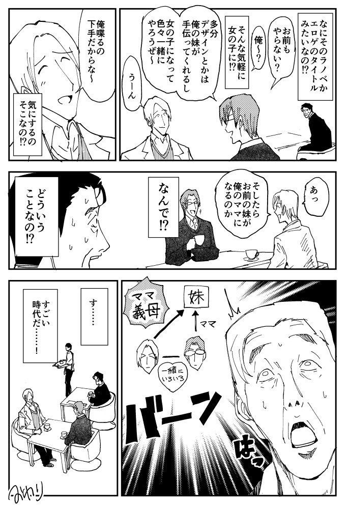 おのでらさん@コミケ童話2巻発売中さんの投稿画像
