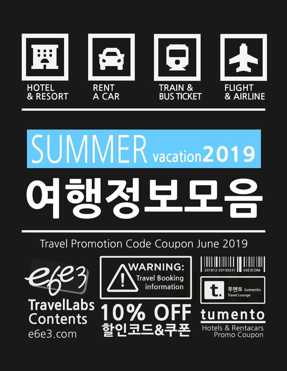 2019년 7월 8월 여행정보 할인코드 쿠폰모음 (호텔예약, 렌터카예약, 기차표예약)