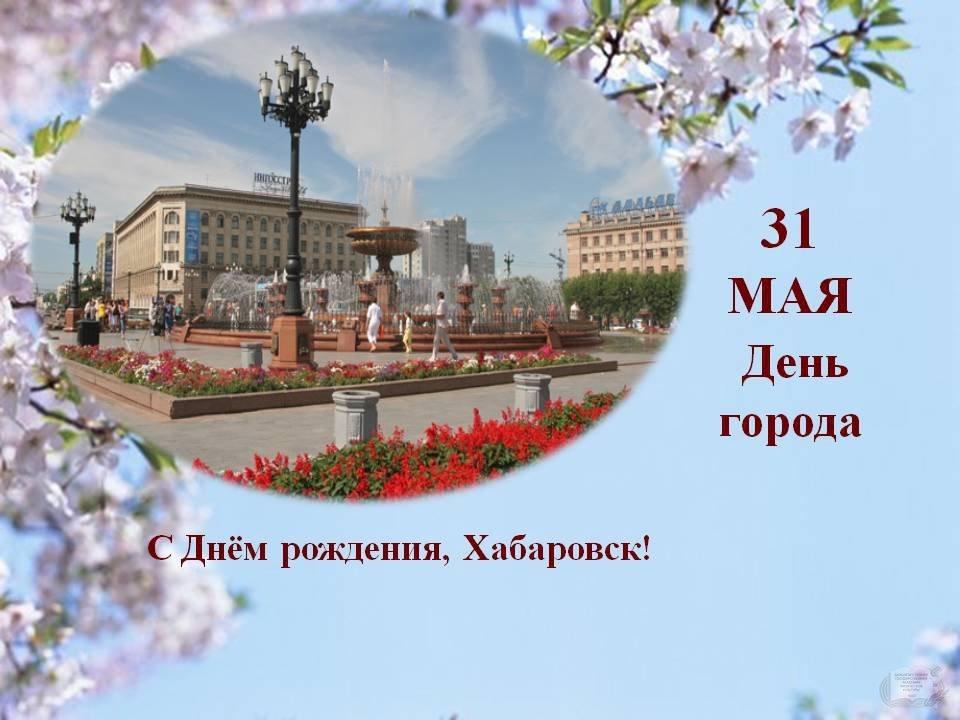 Поздравления с годовщиной основания города