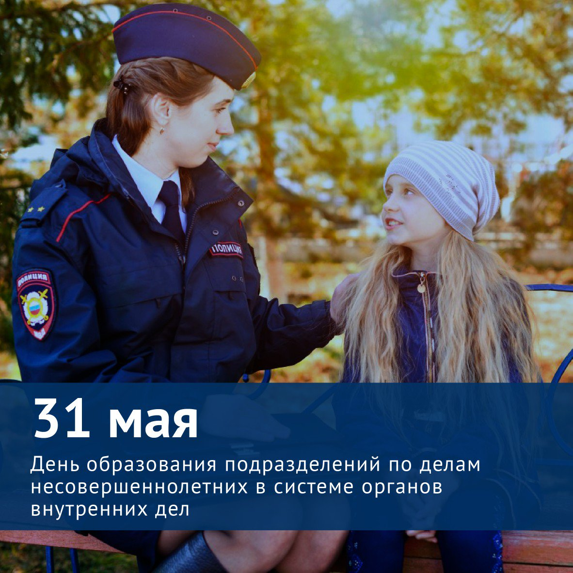 Надпись, день инспектора пдн открытки