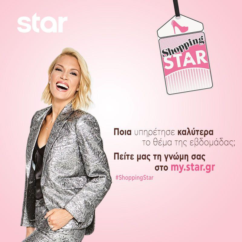 9573f4d9307 Shopping Star (@shoppingstartv) | Twitter