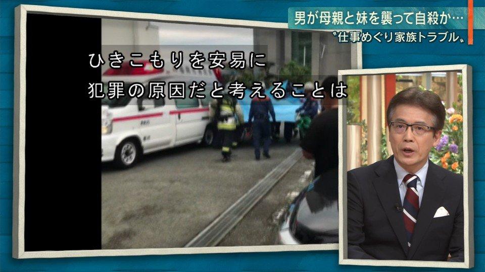 画像,野村さん「中継では引きこもりという言葉がでましたよね。更にVTRにもその言葉があったんですけどここで注意しなければいけないことはひきこもりを安易に犯罪の原因だと…