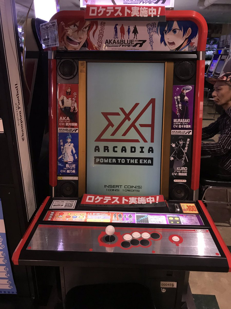 exA-Arcadia - POWER TO THE EXA