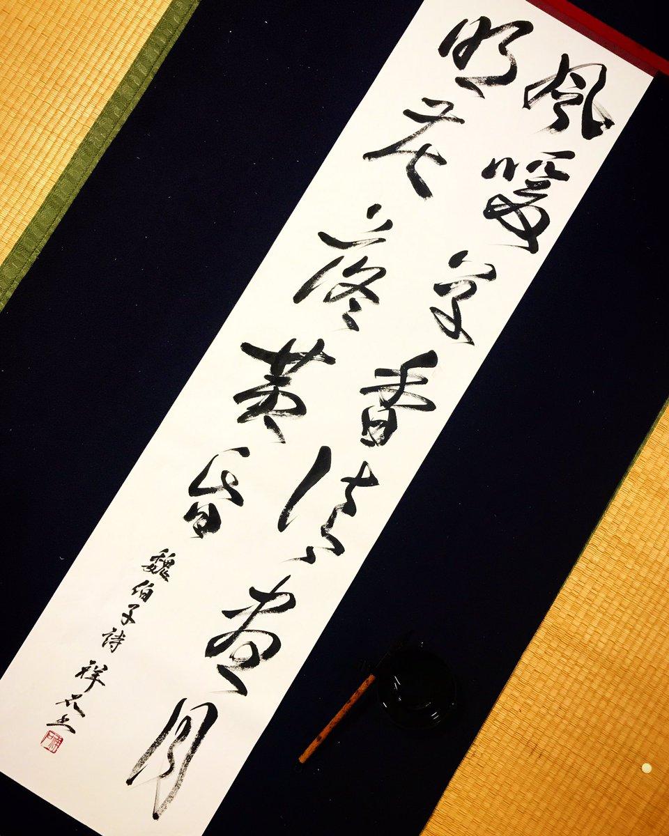 魏伯子「風暖草香清晝 月明花落黄昏」 #書道 #书道 #書道家 #書道アート #書 #漢字 #芸術 #美文字 #手書き #書法 #书法 #毛筆 #calligraphy #shodo #kanji #japaneseart #japanesecalligraphy #西手祥石 #行書 #草書 #筆文字 #半切 #条幅 #二行書 #漢詩 #十二字詩 #夏