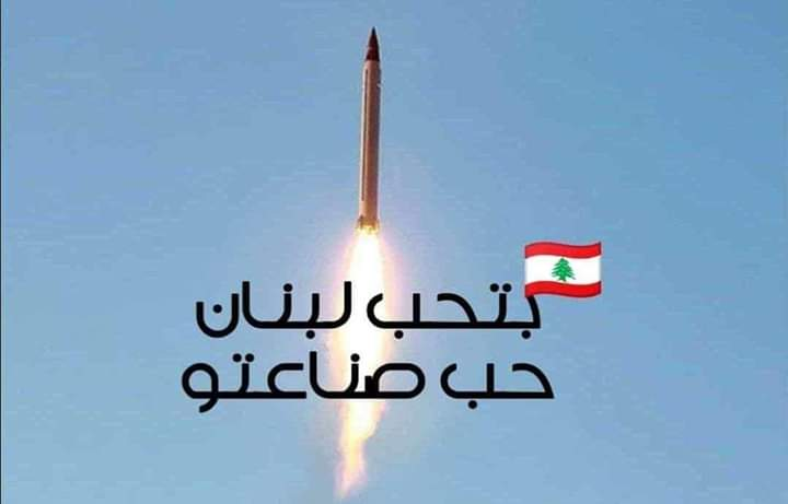 "Image result for "" بتحب لبنان ..حب صناعتو """""