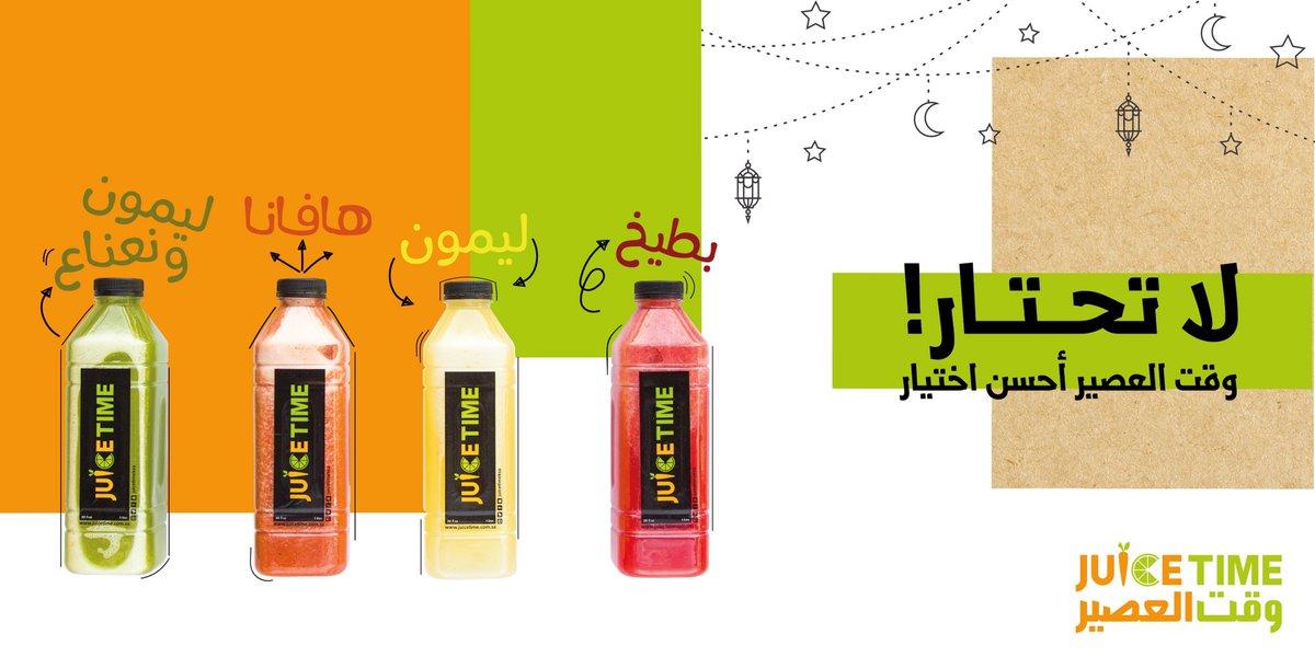 Juice Time وقت العصير On Twitter محتاره وش تجيبين في غبقتكم وقت العصير احسن اختيار طازج ويسرسح