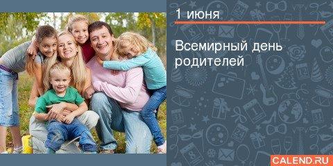 Картинки дню, день родителей открытка
