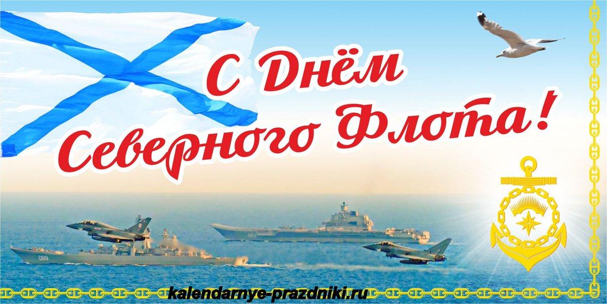 Поздравлениями для, открытки с днем вмф северный флот картинки