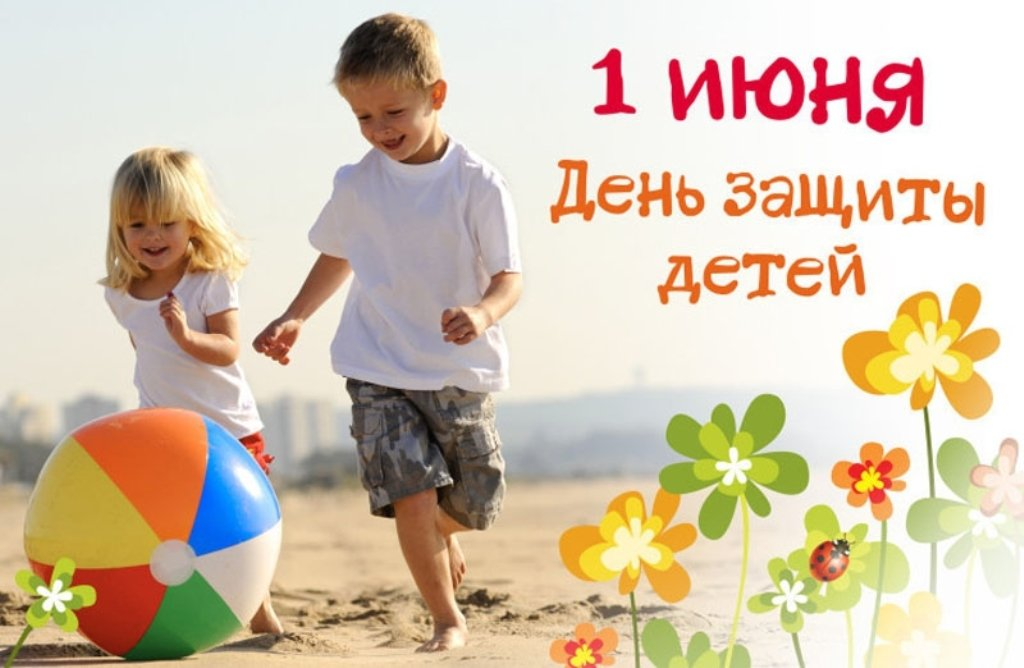День защиты детей картинки красивые, дню