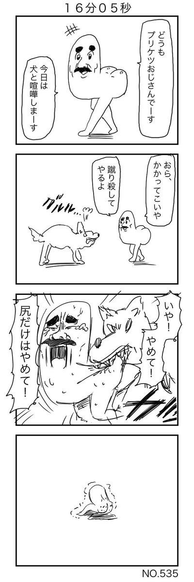 プリケツおじさん(1)