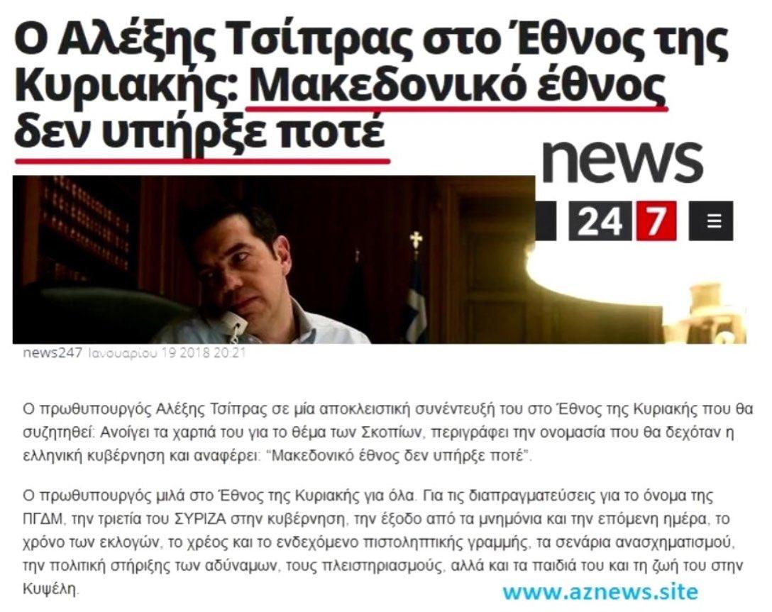 Μακεδονικό site γνωριμιών