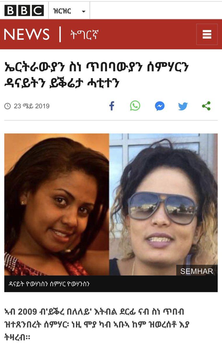 eritrearevoltsat28 хаштаг в Twitter