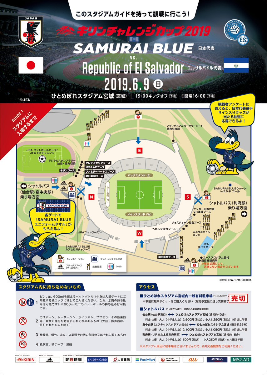 Juego amistoso contra  Japon el domingo 9 de junio del 2019. D79R8G6WsAAfuFF