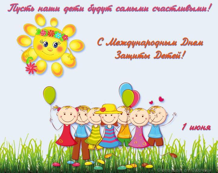День защиты детей открытки