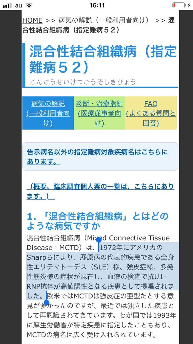 遺伝 膠原 病