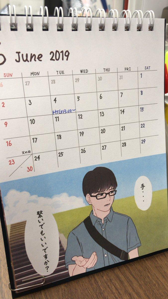 test ツイッターメディア - 奥さん…お待たせ…6月だよ… #キュン彼カレンダー #セリア #会社のデスク #少女漫画感ある #やっぱりイケオジが好き https://t.co/FI7gMKzU2C