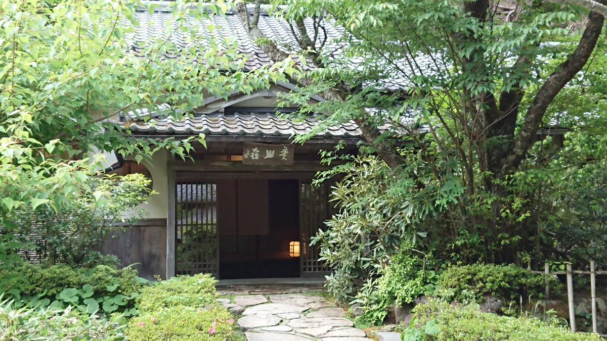 山里 宿 京都 の