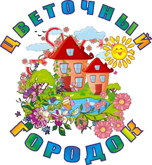 цветочный город картинка прзрачная бесплатные объявления апшеронске