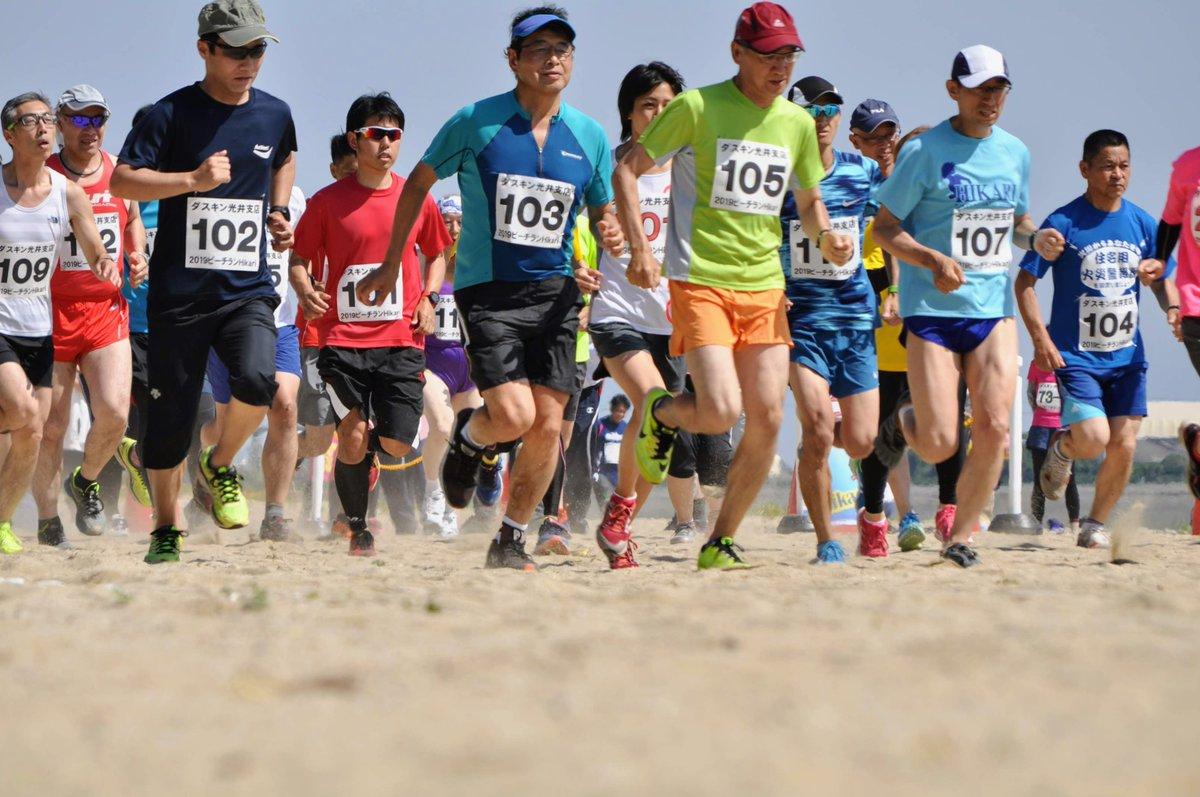 負けられない戦いが浜にはあった。的なw #Hikariビーチラン #虹ケ浜 https://t.co/UWZYkSUQ9y