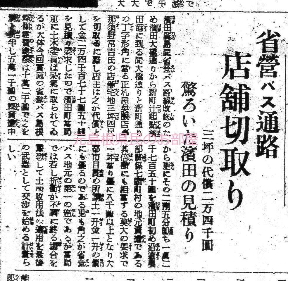 山陰新聞 hashtag on Twitter