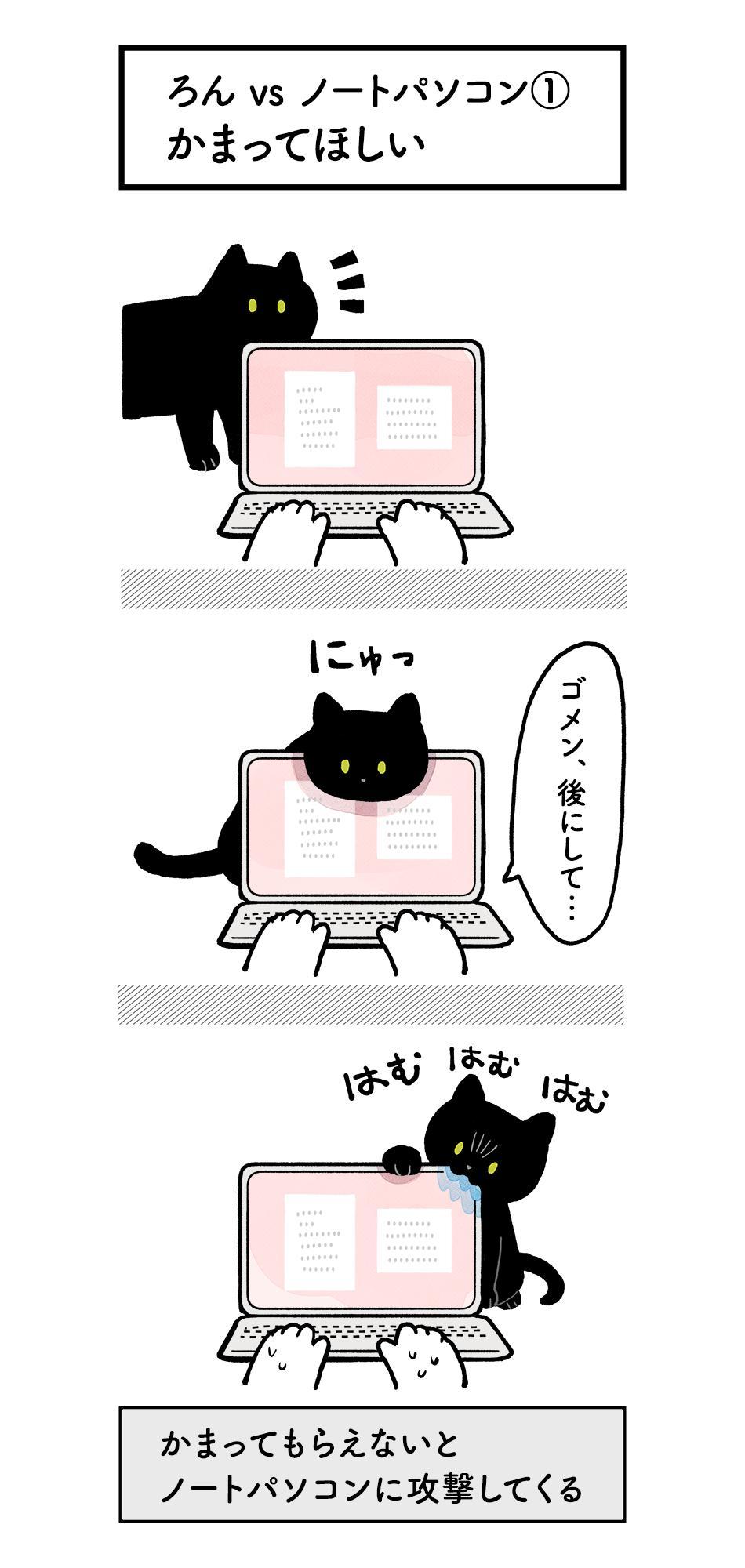 ノートパソコン踏むのだけはやめてほしいな〜!っていう絵日記 #ろんの絵日記
