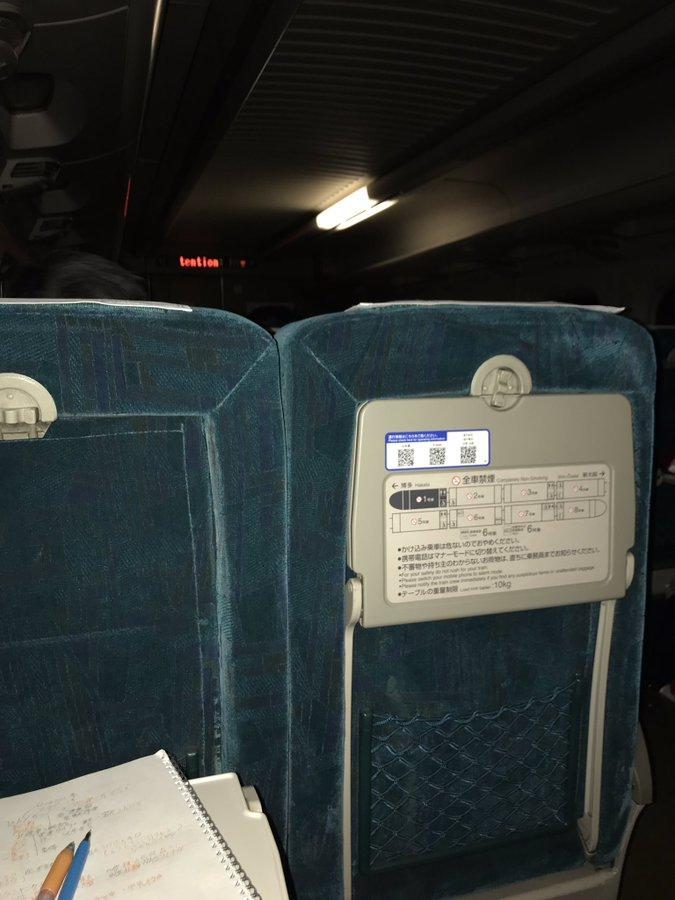 山陽新幹線の送電設備トラブルで停電している画像