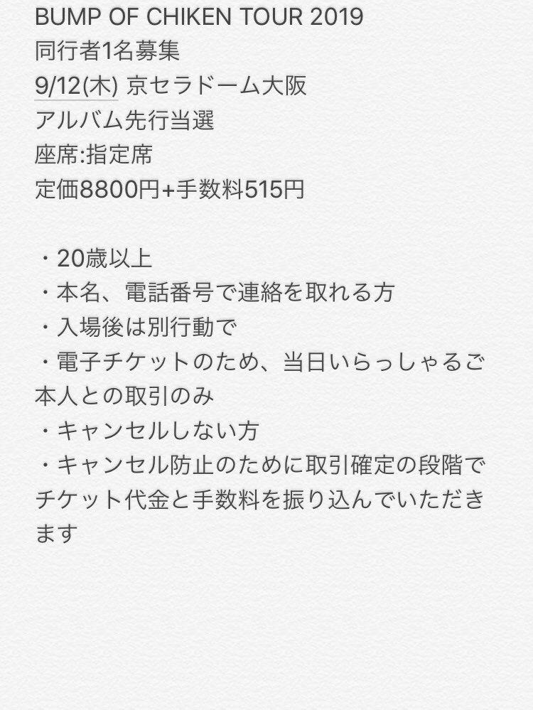 BUMP OF CHIKEN TOUR 2019 同行者1名募集 9/12(木) 京セラドーム大阪 アルバム先行当選分です 定価8800円+手数料515円  検索からもお気軽にどうぞ  #BUMPOFCHIKEN #BUMP