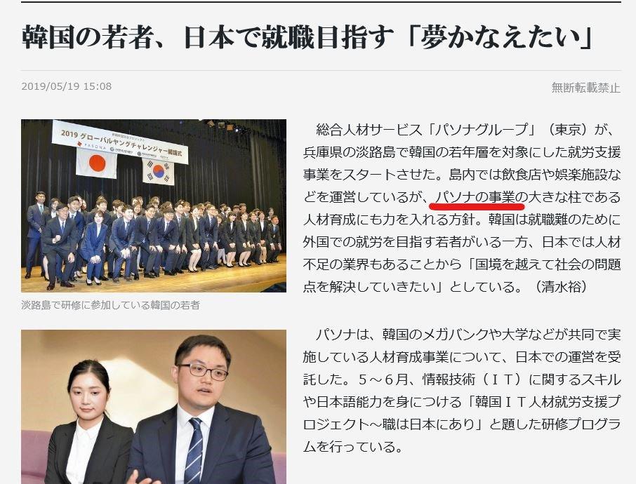 竹中平蔵氏は「頑張った人が報われるには競争が重要だ」と、競争社会である韓国を絶賛します。しかしその韓国では、死に物狂いで頑張って大学を卒業したのに、正社員にすらなれず職を求めて日本を目指す若者さえいるのです。しかも就職を斡旋するのが、あの「パソナ」なのが皮肉です。(bot)