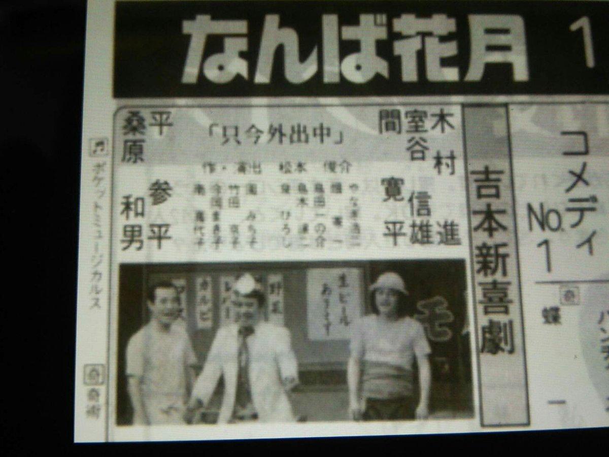 【訃報】吉本新喜劇の木村進さん死去 68歳まとめのカテゴリ一覧まとめまとめについて関連サイト一覧