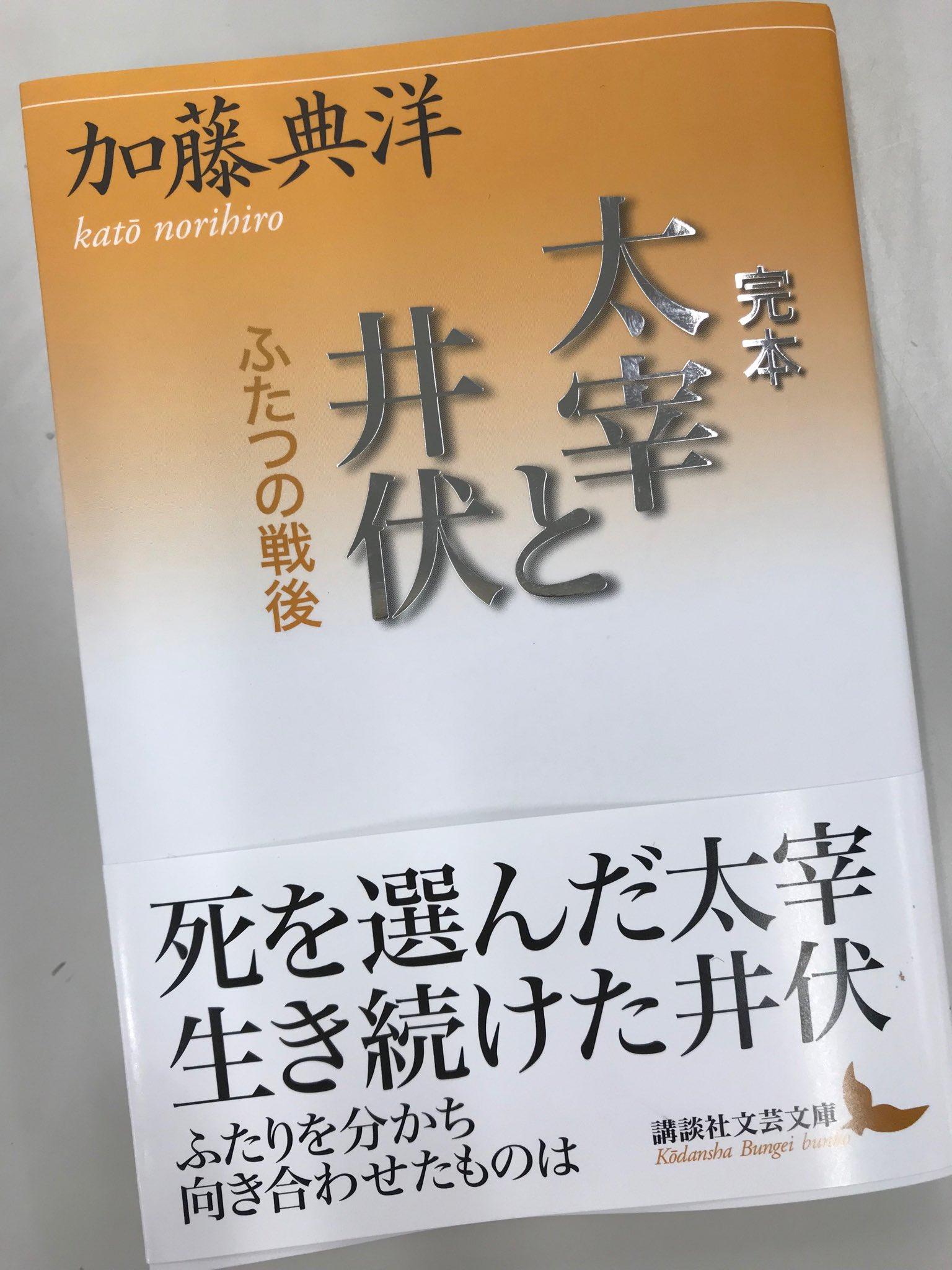 画像,新刊を出させていただいたばかりの加藤典洋さんが逝去されました。巻末の自筆年譜にご闘病のことを書かれていましたが、回復を信じておりました。謹んでご冥福をお祈り申し…