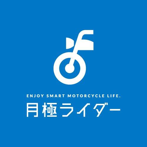 月額制バイク貸出サービス『月極ライダー』(の実証実験を、2019年5月20日(月)から埼玉県で開始します!保険料等込みの30日単位の月額料金で貸出し、体験後にお客様がご希望されれば購入もできます。#埼玉