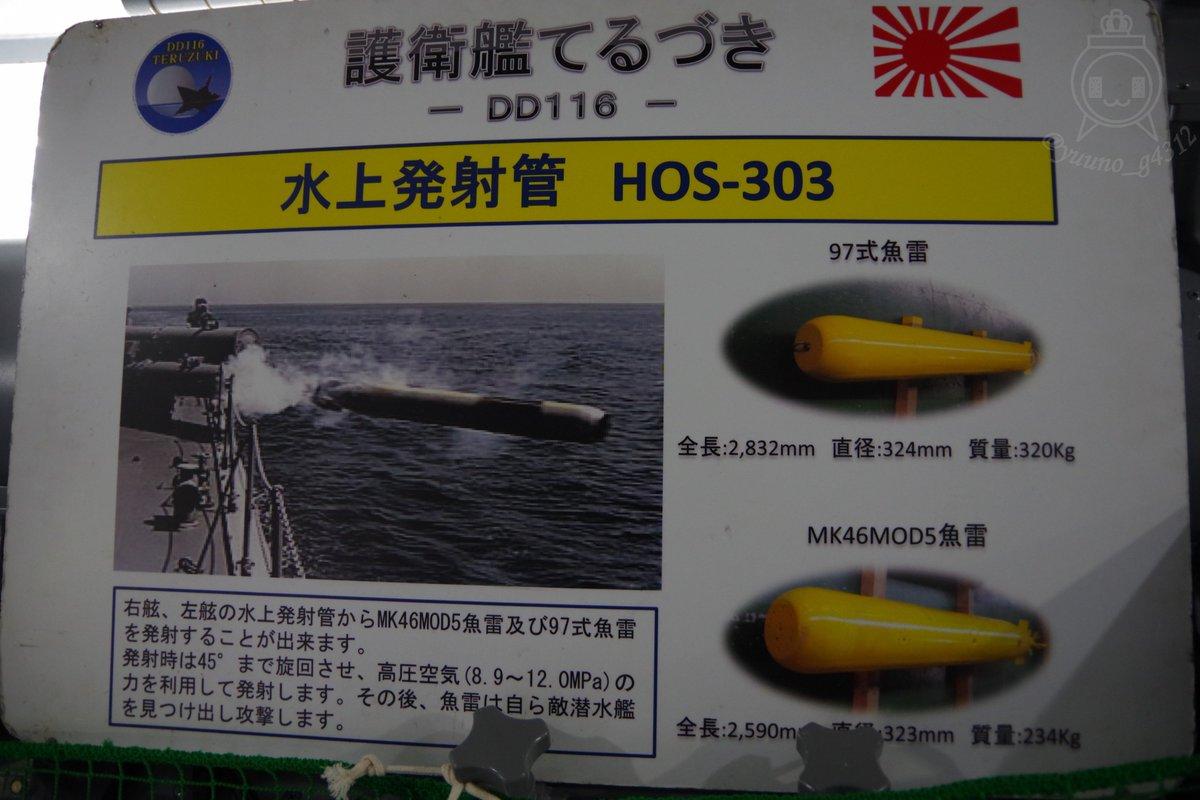 "Yuuno on Twitter: """"てるづき""④ 続いて68式3連装短魚雷発射管ことHOS ..."