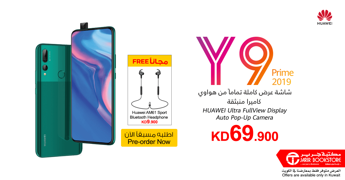 4fdb6e4a704cc Pre Order HUAWEI Y9 Prime 2019 and get HUAWEI Bluetooth Earphones for FREE!  Pre Order valid until 26 May.pic.twitter.com 7KDo9x8QNb