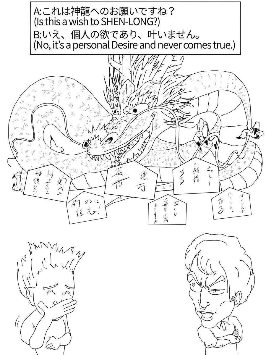 「英会話の例文っぽく日本紹介」Introduce Japanese example sentences like English for foreigners作:三好   イラスト:関谷迅市A:これは神龍(シェンロン)へのお願いですねB:いいえ。これは個人の欲であり、叶いません#英会話の例文っぽく日本紹介#絵馬#ドラゴンボール#dragonball