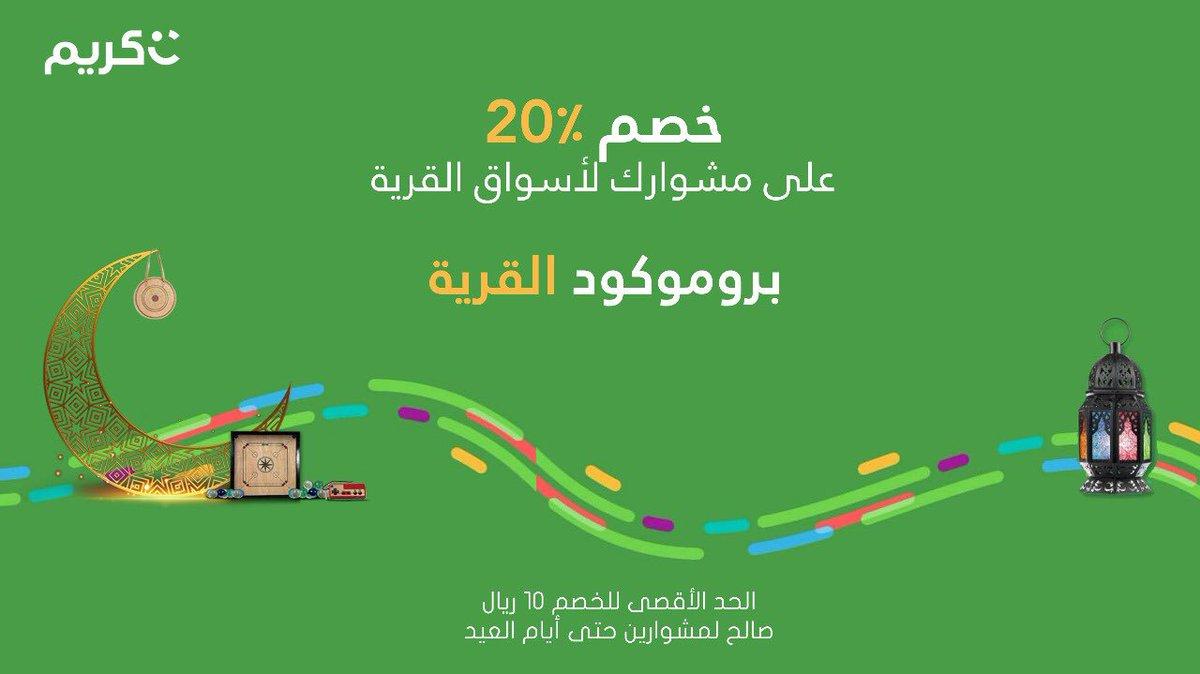 54a8e404c أسواق القرية (@al_Qaria) | Twitter