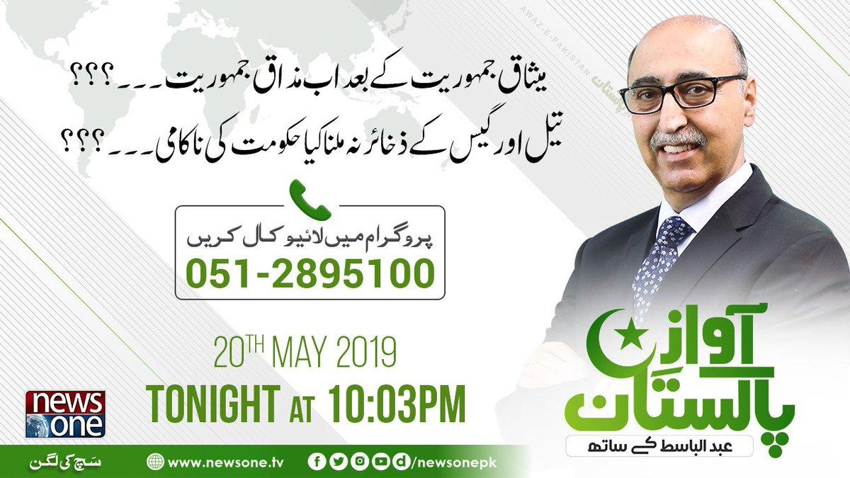 Watch #AwazEPakistan with #AbdulBasit on #Newsone tonight at 10.03 pm.