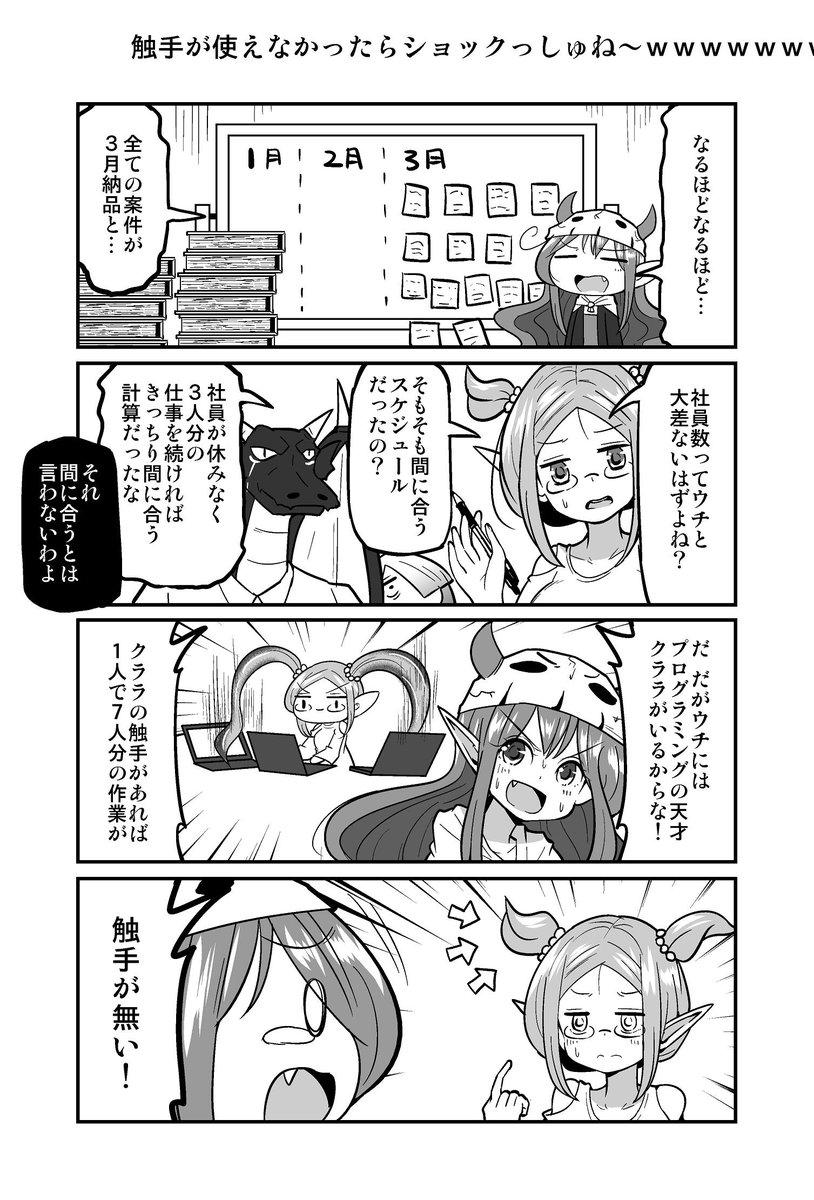 4コマ漫画『四天王最弱の吾輩が中小IT企業の社畜に転職してみた』(第384回)