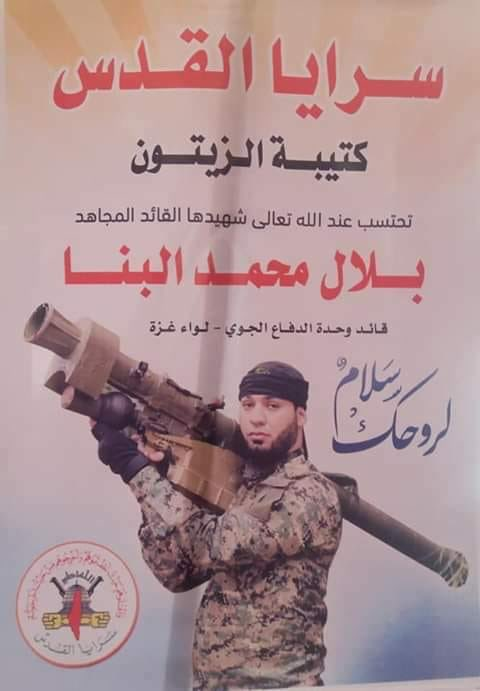 This may have been this militant that was involved in the incident. He was a commander in Palestinian Islamic Jihad's anti-air unit. He was killed during the last round of conflict. #Gaza twitter.com/auroraintel/st…